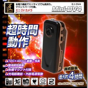 【小型カメラ】ミニDVカメラ(匠ブランド)『Mini-DV4』(ミニDV4)