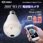 【防犯カメラ】Glanshield(グランシールド)360°Wi-Fi電球型カメラ Dive-y360(ダイビー360)の詳細ページへ
