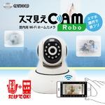 【防犯カメラ】Glanshield(グランシールド)スマ見えCAM Robo Wi-Fiホームカメラの詳細ページへ