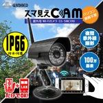 【防犯カメラ】Glanshield(グランシールド)スマ見えCAM 防水Wi-Fiカメラの詳細ページへ