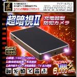 【小型カメラ】モバイル充電器型ビデオカメラ(匠ブランド)『IR-PRO 2』(アイアールプロ2)の詳細ページへ
