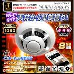 【小型カメラ】Wi-Fi火災報知器型ビデオカメラ(匠ブランド)『Ceiling-Eye2』(シーリングアイ2)の詳細ページへ