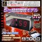 【小型カメラ】Wi-Fi置時計型ビデオカメラ(匠ブランド)『IR-Clock09』(アイアールクロック09)の詳細ページへ