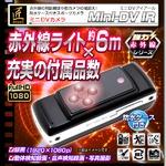 【小型カメラ】赤外線ミニDVカメラ(匠ブランド)『MiniDV-IR』(ミニDVアイアール)の詳細ページへ