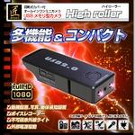 【小型カメラ】USBメモリ型カメラ(匠ブランド)『High roller』(ハイローラー)の詳細ページへ
