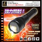 【小型カメラ】フラッシュライト型カメラ(匠ブランド)『Flash-One』(フラッシュワン)の詳細ページへ