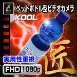 【小型カメラ】ペットボトル型カメラ(匠ブランド)『KOOL』(クール)の詳細ページへ