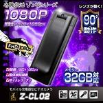 【小型カメラ】クリップ型ビデオカメラ(匠ブランド ゾンビシリーズ)『Z-L011』の詳細ページへ
