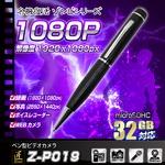 【小型カメラ】ペン型ビデオカメラ(匠ブランドゾンビシリーズ)『Z-P019』の詳細ページへ
