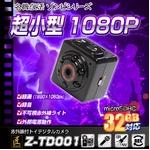 【小型カメラ】トイカメラ トイデジ(匠ブランド ゾンビシリーズ)『Z-TD001』の詳細ページへ