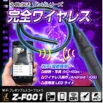 【小型カメラ】Wi-Fiフレキシブルスコープカメラ(匠ブランド ゾンビシリーズ)『Z-F001』の詳細ページへ