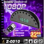 【小型カメラ】置時計型カメラ(匠ブランド ゾンビシリーズ)『Z-C010』 の詳細ページへ