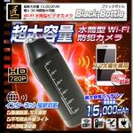 【小型カメラ】Wi-Fi水筒型ビデオカメラ(匠ブランド)『Black-Bottle』(ブラックボトル)の詳細ページへ