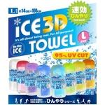 ひんやりタオル(ICE 3Dタオル) Lサイズ ターコイズ