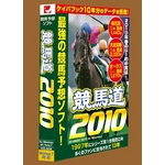 最強競馬予想ソフト 競馬道2010