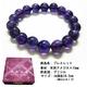 【天然石】【開運】【パワーストーン】【お守り】ブレスレット アメジスト(紫水晶)10mm