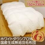 ニューゴールドラベル付ホワイトダウン70% 国産生成無地羽毛布団 シングル 超ロング