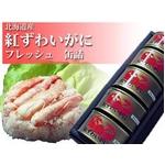 北海道産紅ずわいがにフレッシュ缶詰【5缶セット】