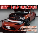 TOYOTA(トヨタ)86 ZN6メンテナンスDVD  内装&外装 2枚組み
