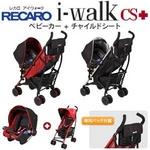 RECARO(レカロ) ベビーカー i-walk cs+  ローテブリッツェン(赤)