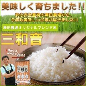 澤田農場のオリジナルブレンド米(三和音)白米 10kg(5kg×2袋)