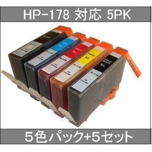 ヒューレット・パッカード(HP)HP-178BK/HP-178XL PBK/C/M/Y (ICチップなし) 互換インク カートリッジ 5色パック 5セット