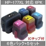 【HP対応】HP-177XL BK/C/M/Y/LC/LM (ICチップ付)互換インクカートリッジ6色パック 【5セット】