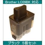 【Brother対応】LC09BK 互換インクカートリッジ ブラック 【5個セット】