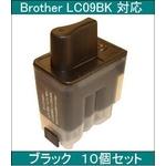 【Brother対応】LC09BK 互換インクカートリッジ ブラック 【10個セット】