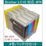 【Brother対応】LC10 互換インクカートリッジ4色パック ブラック(20ml)/シアン/マゼンタ/イエロー(各15ml) 【5セット】の詳細ページへ