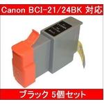 【Canon対応】BCI-21/24BK 互換インクカートリッジ ブラック 【5個セット】の詳細ページへ