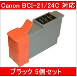 【Canon対応】BCI-21/24C 互換インクカートリッジ カラー 【5個セット】の詳細ページへ