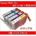 【Canon対応】BCI-7eBK/C/M/Y(ICチップ付) 互換インクカートリッジ 4色パック 【2セット】の詳細ページへ