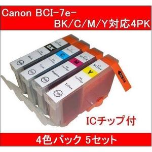 キャノン(CANON)BCI-7e 互換インク 4色パック 5セット