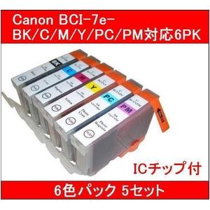 キャノン(CANON)BCI-7e 互換インク 6色マルチパック 5セット