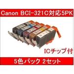 【Canon対応】BCI-321BK/C/M/Y/GY(ICチップ付) 互換インクカートリッジ 5色パック 【2セット】