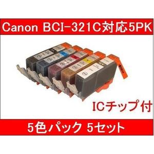 キャノン(CANON) BCI-321 互換インク 5色パック 5セット
