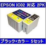 【EPSON対応】IC1BK02/IC5CL02 互換インクカートリッジ ブラック+カラー 【5セット】の詳細ページへ