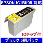 【EPSON対応】IC1BK05 (ICチップ付)互換インクカートリッジ ブラック 【5個セット】の詳細ページへ