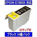 【EPSON対応】IC1BK05 (ICチップ付)互換インクカートリッジ ブラック 【10個セット】の詳細ページへ