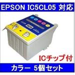 【EPSON対応】IC5CL05 (ICチップ付)互換インクカートリッジ カラー 【5個セット】の詳細ページへ