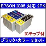 【EPSON対応】IC1BK05/IC5CL05 (ICチップ付)互換インクカートリッジ ブラック+カラー 【3セット】の詳細ページへ