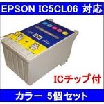 【EPSON対応】IC5CL06 (ICチップ付)互換インクカートリッジ カラー 【5個セット】の詳細ページへ