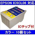 【EPSON対応】IC5CL06 (ICチップ付)互換インクカートリッジ カラー 【10個セット】の詳細ページへ