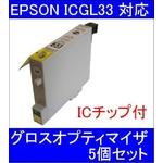 【EPSON対応】ICGL33 (ICチップ付)互換インクカートリッジ グロスオプティマイザ 【5個セット】の詳細ページへ