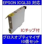 【EPSON対応】ICGL33 (ICチップ付)互換インクカートリッジ グロスオプティマイザ 【10個セット】の詳細ページへ