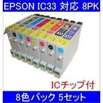 【EPSON対応】IC33-GL/BK/C/M/Y/R/MB/BL (ICチップ付)互換インクカートリッジ 8色パック 【5セット】の詳細ページへ