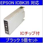 【EPSON対応】ICBK35 (ICチップ付)互換インクカートリッジ ブラック 【5個セット】の詳細ページへ