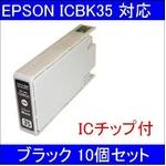 【EPSON対応】ICBK35 (ICチップ付)互換インクカートリッジ ブラック 【10個セット】の詳細ページへ