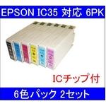 【EPSON対応】IC35-BK/C/M/Y/LC/LM (ICチップ付)互換インクカートリッジ 6色パック 【2セット】の詳細ページへ
